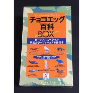 ∝ チョコエッグ百科BOX ビーパル・スペシャル限定カラーフィギュア8体付き 未開封|ryuden