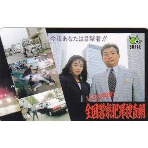 全国警察犯罪捜査網 永井美奈子 日本テレビテレカ ryuden