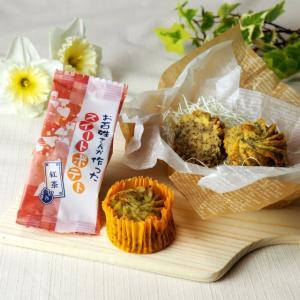 お百姓さんが作ったスイートポテト 紅茶 1ケ アールグレイ 鳴門金時 丁井|ryugu-choi