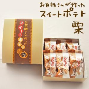 お百姓さんが作ったスイートポテト 栗 6個入 丁井 鳴門金時 のし ryugu-choi