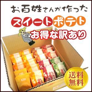 送料無料 お百姓さんが作ったスイートポテト お得な訳あり 約20ケ 鳴門金時 丁井|ryugu-choi