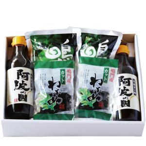 【ギフト】人気のわかめセット(1) 鳴門わかめ 生わかめ 塩蔵 カットわかめ 本格ポン酢 のし|ryugu-choi