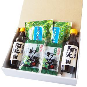 【ギフト】人気のわかめセット(3) サラダわかめ 塩蔵 カットわかめ 本格ポン酢 のし|ryugu-choi