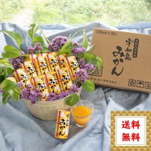 送料無料 宇和島みかん 125ml 30本 果汁100% ストレートジュース のし ギフト プレゼント|ryugu-choi