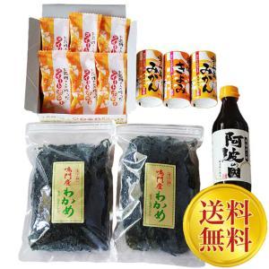 送料無料 【ギフト】おすすめいろいろ欲張りセット 鳴門わかめ スイートポテト 本格ポン酢 愛媛県産柑橘果汁100%ストレートジュース 詰め合せ ryugu-choi