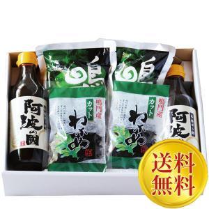 送料無料 【ギフト】人気のわかめセット(1)  生わかめ、カットわかめ、本格ポン酢 ryugu-choi