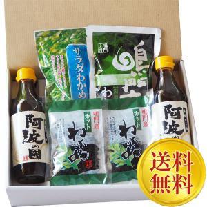 送料無料 【ギフト】人気のわかめセット(2) 生わかめ、サラダわかめ、カットわかめ、本格ポン酢 ryugu-choi