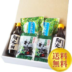 送料無料 【ギフト】人気のわかめセット(3) サラダわかめ、カットわかめ、本格ポン酢 ryugu-choi