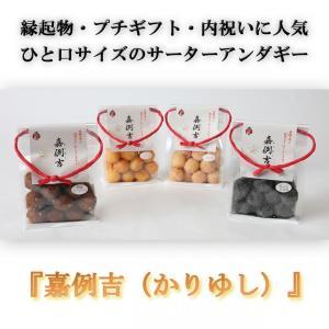 縁起物 内祝い サーターアンダギー 嘉例吉(かりゆし) 手提げ紐|ryugu