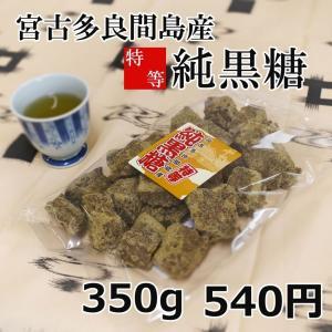 黒糖 黒砂糖 宮古多良間島産 沖縄 純黒糖 『特等』 350g|ryugu