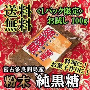 ポイント消化 送料無料 黒砂糖 粉末 100g 宮古多良間島産|ryugu