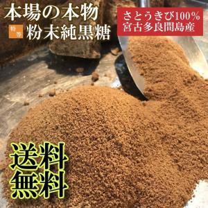 1000円ポッキリ 送料無料 粉末黒糖 上白糖と合う黒砂糖 100g×3袋 宮古多良間島産|ryugu