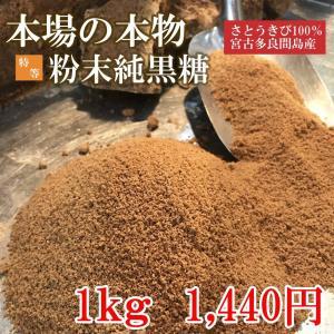 黒糖 黒砂糖 宮古多良間島産 沖縄 粉末純黒糖 『特等』1kg |ryugu