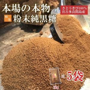 業務用 黒糖 黒砂糖 宮古多良間島産 沖縄 粉末純黒糖 『特等』1kg×5袋 |ryugu