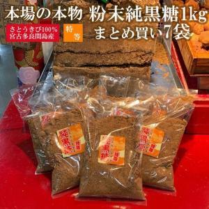 業務用 黒糖 黒砂糖 宮古多良間島産 沖縄 粉末純黒糖 『特等』 1kg×7袋|ryugu