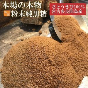 上白糖と合う黒糖 黒砂糖 沖縄 宮古多良間島産 特等 純黒糖 750g|ryugu