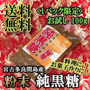 お試し 送料無料 上白糖と合う黒砂糖 粉末 100g 宮古多良間島産|ryugu