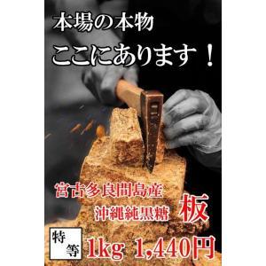 黒糖 黒砂糖 宮古多良間島産 沖縄 純黒糖 『特等』 板 1kg|ryugu