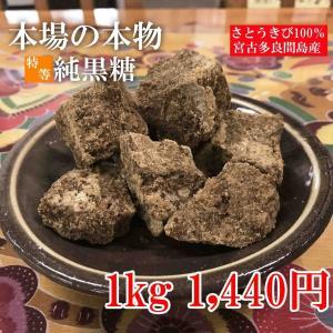 お菓子作りやホットケーキに合う黒糖 黒砂糖 宮古多良間島産 沖縄 純黒糖 『特等』 1kg ryugu