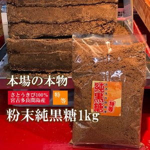 ポイント消化 黒糖 黒砂糖 宮古多良間島産 沖縄 粉末純黒糖 特等 1kg  ryugu