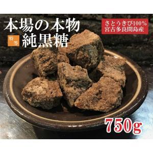 お菓子つくりやパンにも合う 黒糖 黒砂糖 宮古多良間島産 沖縄 純黒糖 『特等』 750g ryugu