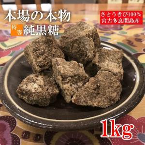 料理に良く合う黒糖 黒砂糖 宮古多良間島産 沖縄 純黒糖 『特等』 1kg ryugu