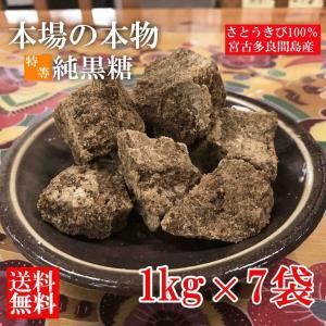 黒糖 黒砂糖 宮古多良間島産 沖縄 純黒糖 『特等』 1kg×7袋 送料無料 ryugu