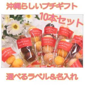 プチギフト 結婚式 結(ゆい)トリオ10本 可愛い お菓子 ブライダル サーターアンダギー ありがとう(赤)|ryugu