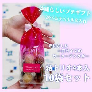 プチギフト 結婚式 お菓子 ブライダル リゾートウェディング サーターアンダギー 結(ゆい)トリオ4本入10セット ありがとう(赤)|ryugu
