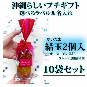 プチギフト 結婚式 結玉(ゆいだま)2個入10袋セット 可愛い お菓子 ブライダル サーターアンダギー ありがとう(赤)|ryugu