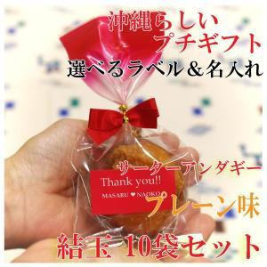 プチギフト 結婚式 結玉(ゆいだま)プレーン味1個入10袋セット 可愛い お菓子 ブライダル  サーターアンダギー ありがとう(赤)|ryugu