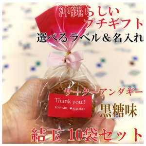 プチギフト 結婚式 結玉(ゆいだま)黒糖味1個入10袋セット 可愛い お菓子 ブライダル サーターアンダギー ありがとう(赤)|ryugu
