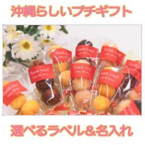 可愛いプチギフト 結婚式 結(ゆい)トリオ1本 お菓子 ブライダル サーターアンダギー ありがとう(赤)|ryugu