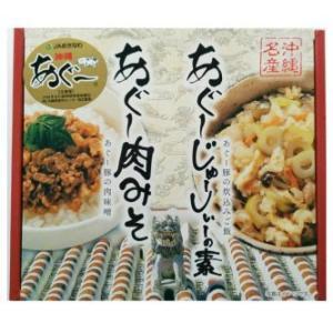 あぐー肉みそ・あぐージューシーの素セット 味噌 お土産 ryugu