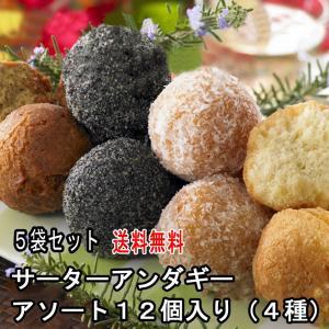 琉宮のサーターアンダギー 詰め合わせ アソート 12個入×5袋 ドーナツ まとめ買い 送料無料|ryugu