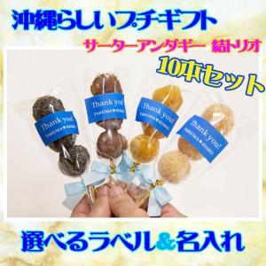 プチギフト サムシングブルー 結トリオ10本セット 可愛い お菓子 ブライダル サーターアンダギー ありがとう(青)|ryugu