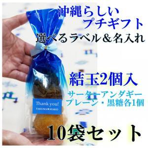 プチギフト 結婚式 青リボン 結玉(ゆいだま)2個入10袋セット 可愛い お菓子 サーターアンダギー ありがとう(青)|ryugu