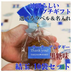 プチギフト サムシングブルー 結玉(ゆいだま)黒糖味1個入10袋セット 可愛い お菓子 ブライダル  サーターアンダギー ありがとう(青)|ryugu