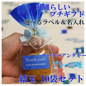 プチギフト サムシングブルー 結玉(ゆいだま)プレーン味1個入10袋セット 可愛い お菓子 ブライダル  サーターアンダギー ありがとう(青)|ryugu