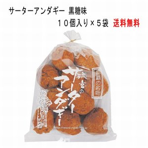 琉宮のサーターアンダギー 黒糖10個入り×5袋 ドーナツ 沖縄土産 まとめ買い 送料無料|ryugu