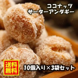 琉宮のサーターアンダギー ココナッツ 大サイズ 10個入り×3袋セット 沖縄 ドーナツ 送料無料|ryugu