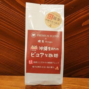 沖縄県産コーヒー豆入り 数量限定 プレミアムブレンド 180g 中挽き 粉 ryugu