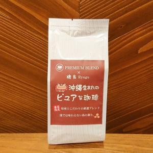 プレミアムブレンドコーヒー ドリップコーヒー 180g 中挽き 粉 ryugu