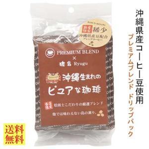 沖縄県産コーヒー豆入り プレミアムブレンド ドリップパック 10g5袋入 中挽き 粉 送料無料 数量限定|ryugu