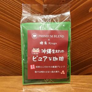 プレミアムブレンドコーヒー ドリップパック 10g5袋入 中挽き 粉 送料無料|ryugu