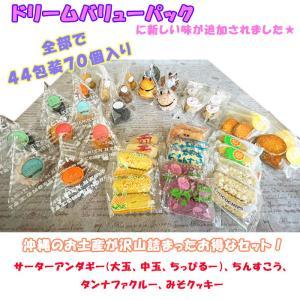 送料無料 琉宮のサーターアンダギー ちんすこう タンナファクルー 琉宮オリジナル みそクッキー 沖縄 ばらまき お菓子 44包装入 ryugu