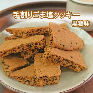 手割り ごま塩クッキー 黒糖味 130g 黒ごま 黒糖 バター ほろ苦クッキー おやつ コーヒーに合う|ryugu