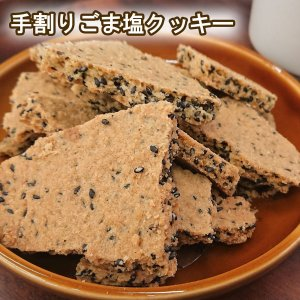 手割り ごま塩クッキー 130g プレーン味 黒ごま バター おやつ コーヒーに合う|ryugu