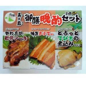 御膳晩酌3点セット 2人前 軟骨ソーキ味付け てびち煮付け 三枚肉味付け 沖縄 お土産 ryugu