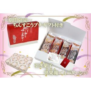 引菓子 プチギフト付き 結婚式 お菓子 ブライダル サーターアンダギー 世果報A ちんすこう ありがとう|ryugu